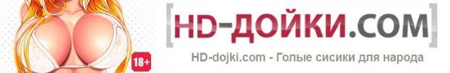 HD-Дойки.COM